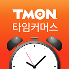 [NCPA] 티몬 [IOS]